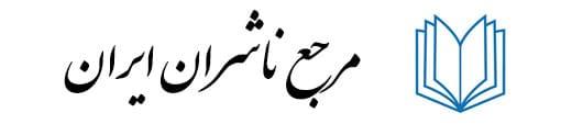 مرجع ناشران ایران